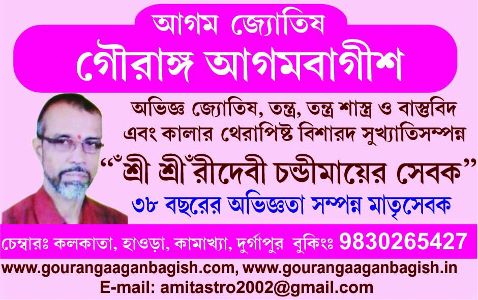 Kamakshya Acharaya Gouranga Agambagish